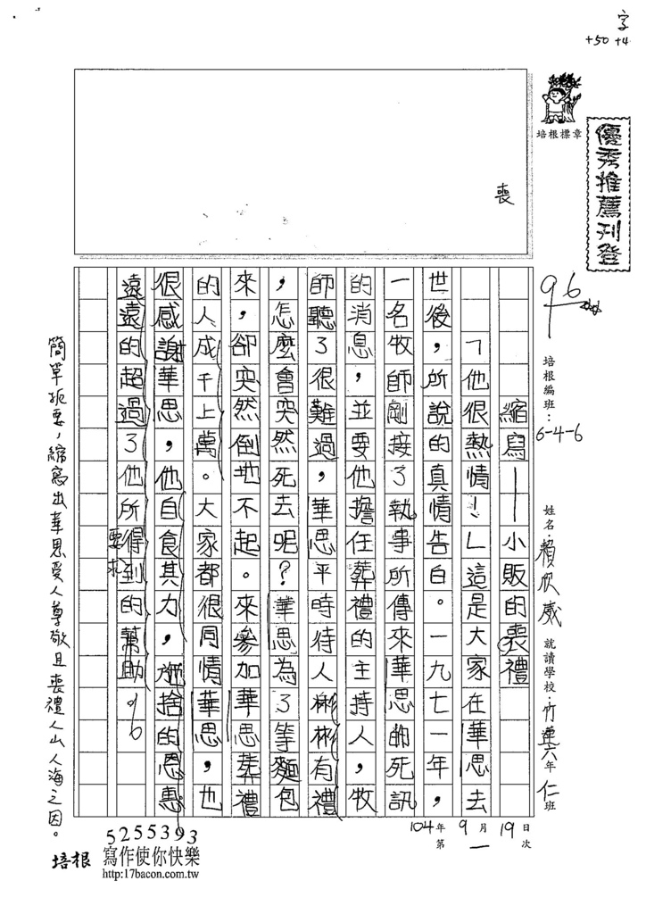 104W6201董睿群 (2)