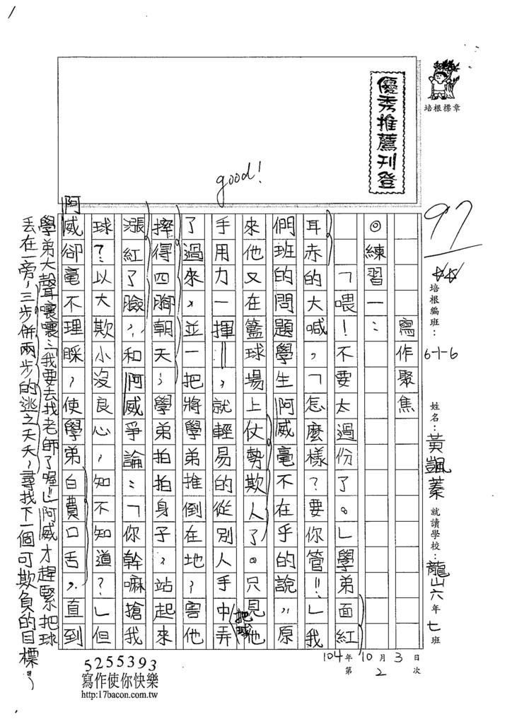 104W6202黃颽蓁 (1)