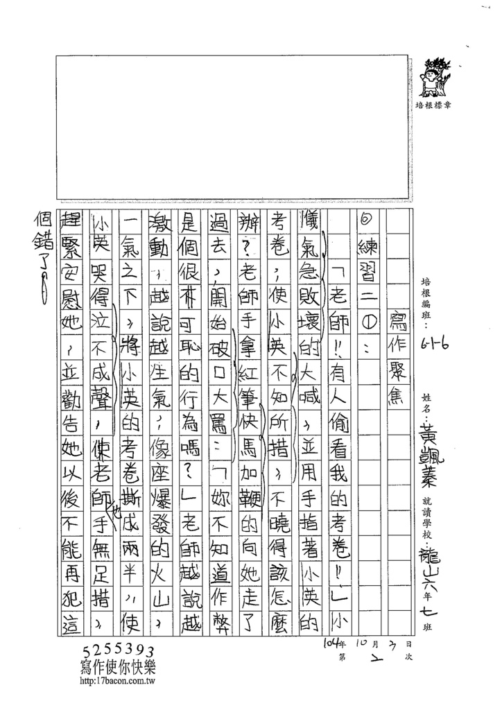 104W6202黃颽蓁 (2)