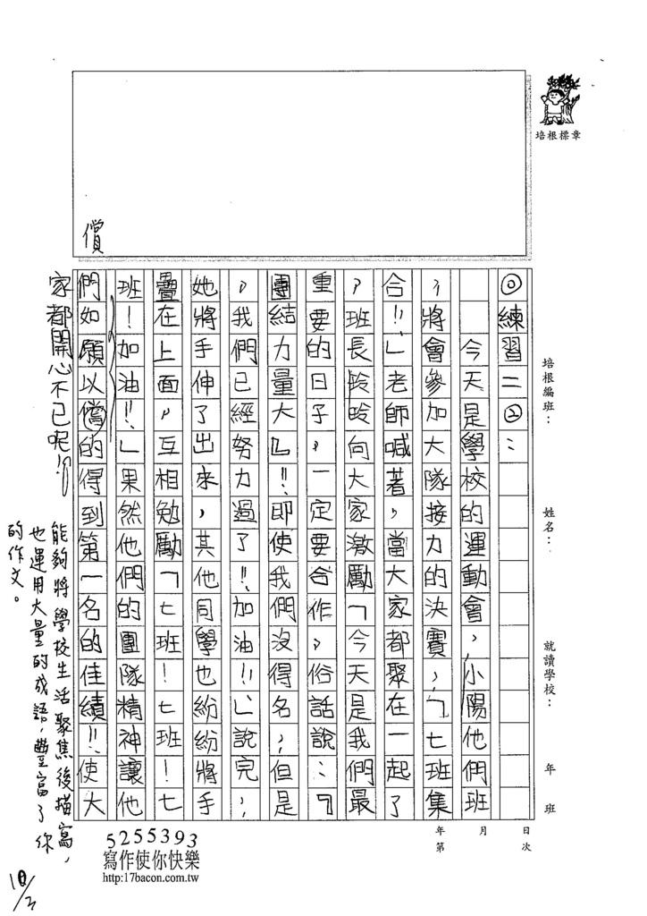 104W6202黃颽蓁 (3)