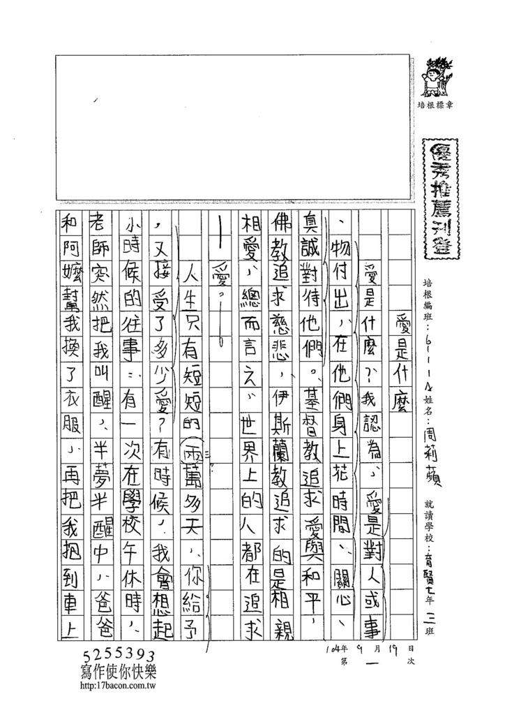 104WA201周莉蘋 (1)