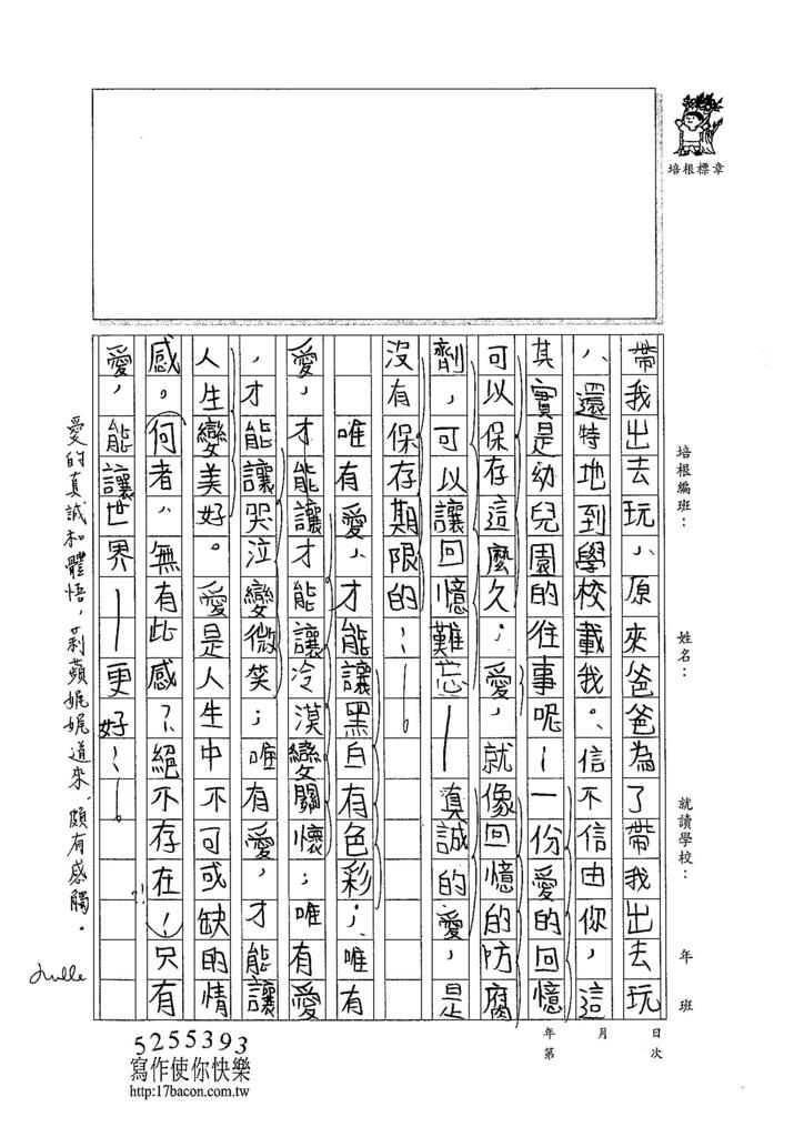 104WA201周莉蘋 (2)
