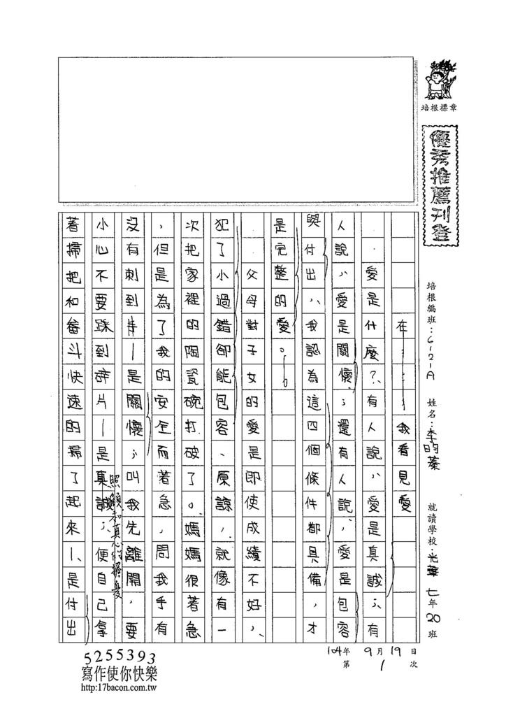 104WA201李昀蓁(1)