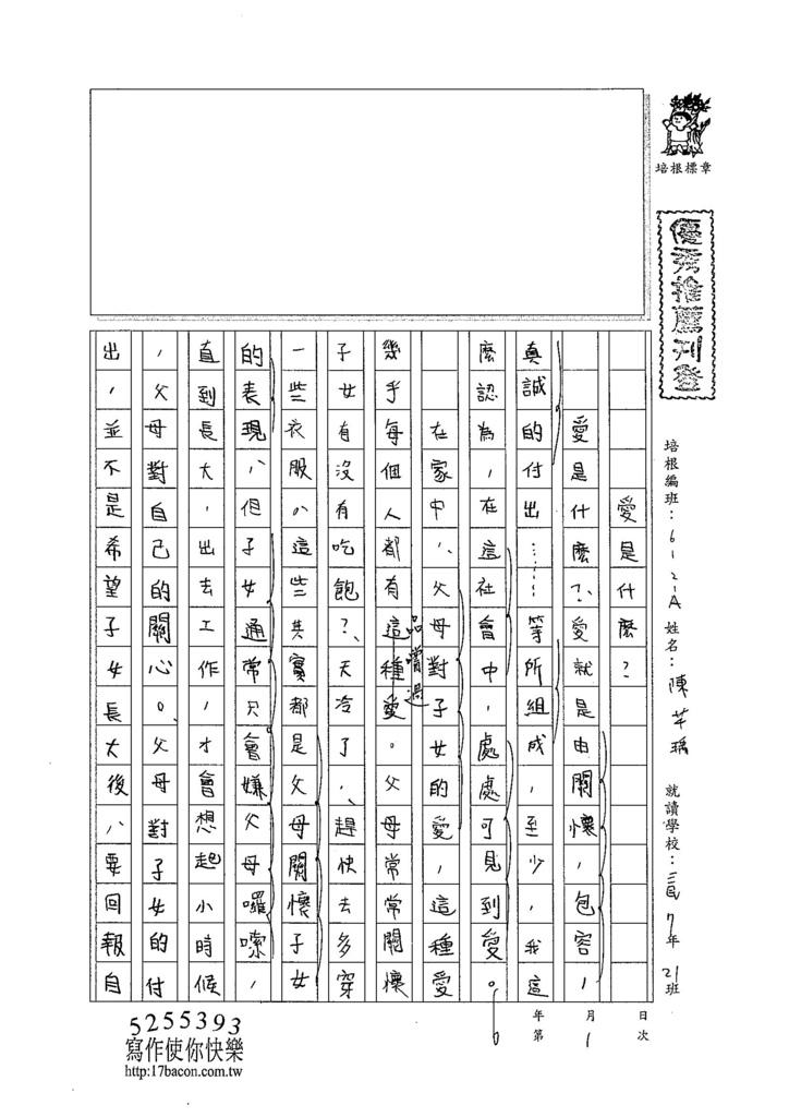 104WA201陳芊瑀 (1)