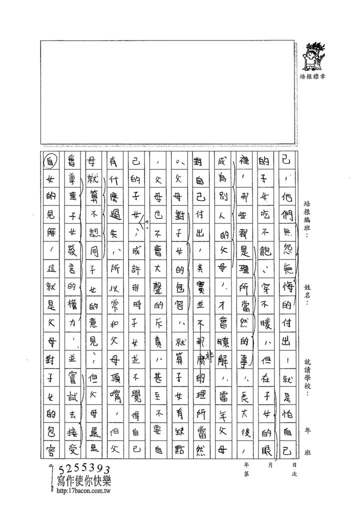 104WA201陳芊瑀 (2)