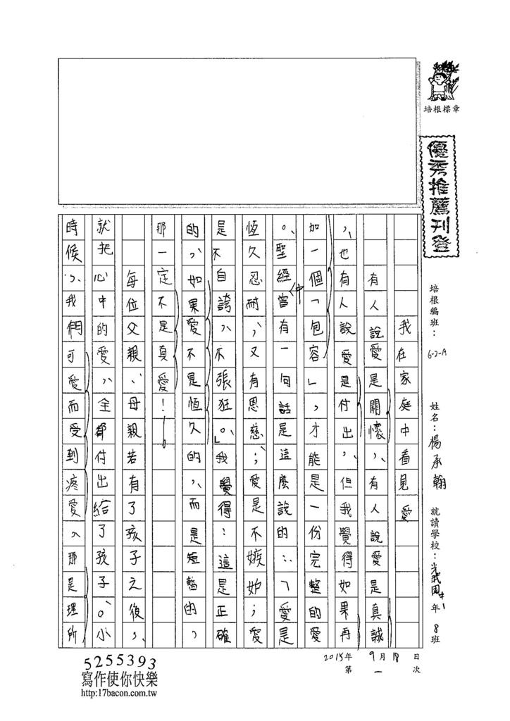 104WA201楊承翰 (1)
