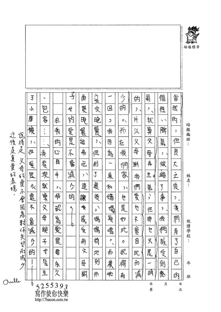 104WA201楊承翰 (2)