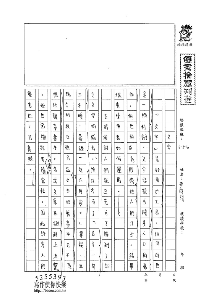 104WG201胡庭緯 (1)