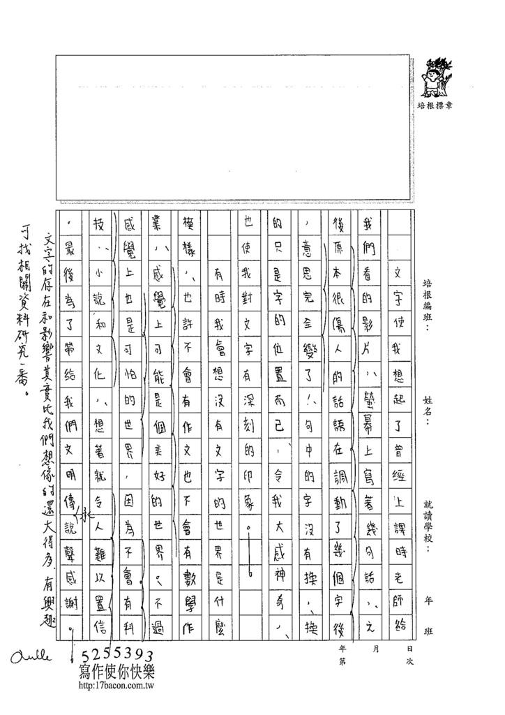 104WG201胡庭緯 (2)