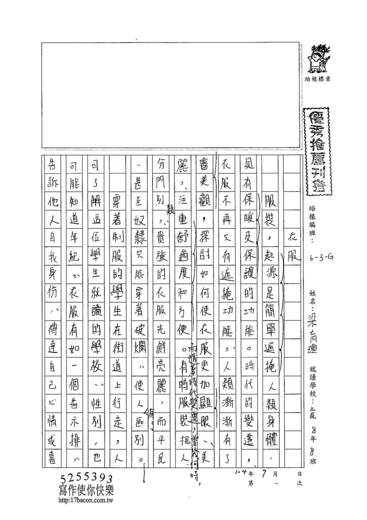 104WG201梁育瑄 (1)