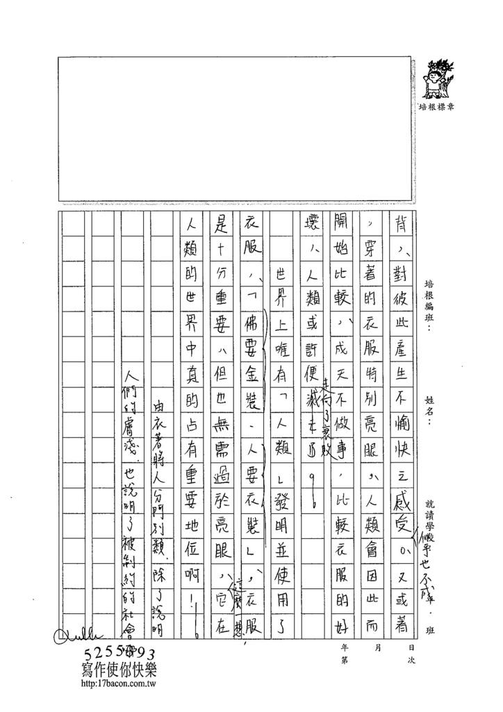 104WG201梁育瑄 (3)