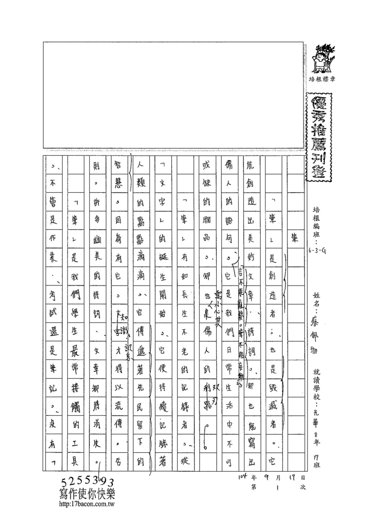 104WG201蔡佩珈 (1)