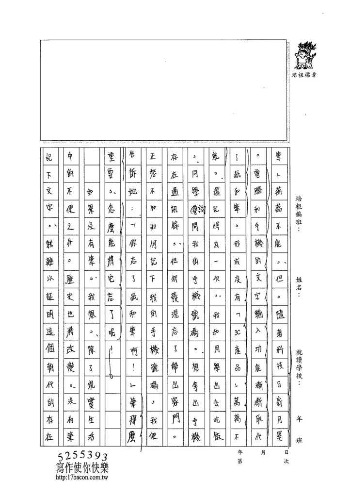 104WG201蔡佩珈 (2)