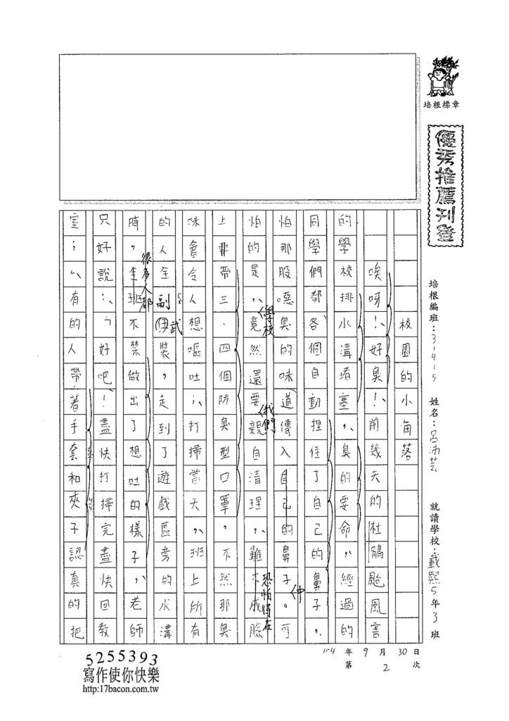 104W5202呂沛芸 (1)