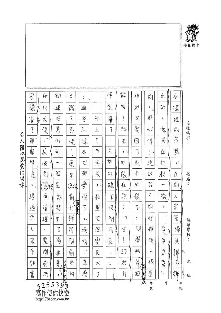 104W5202呂沛芸 (2)