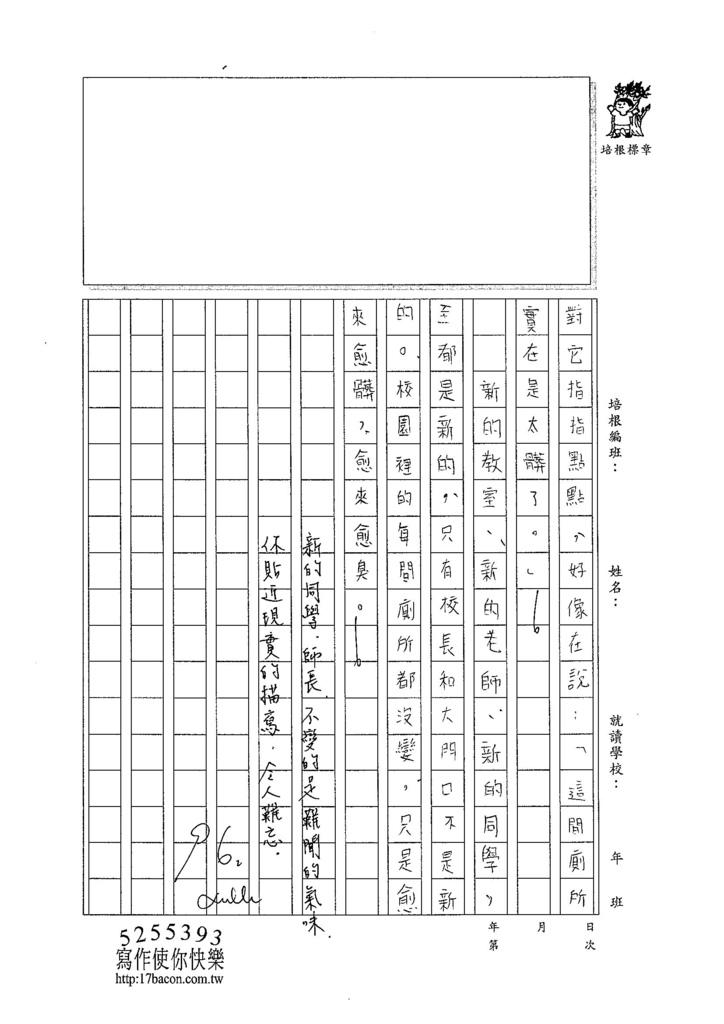 104W5202呂沛芸 (3)