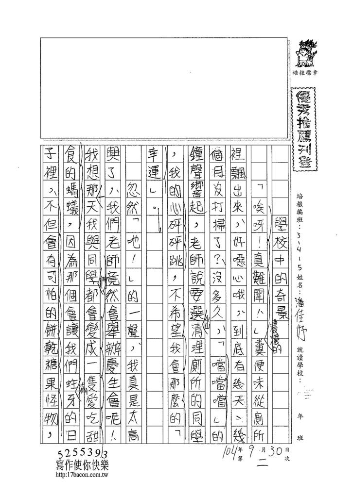 104W5202潘佳妤 (1)