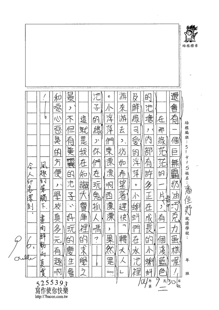 104W5202潘佳妤 (2)