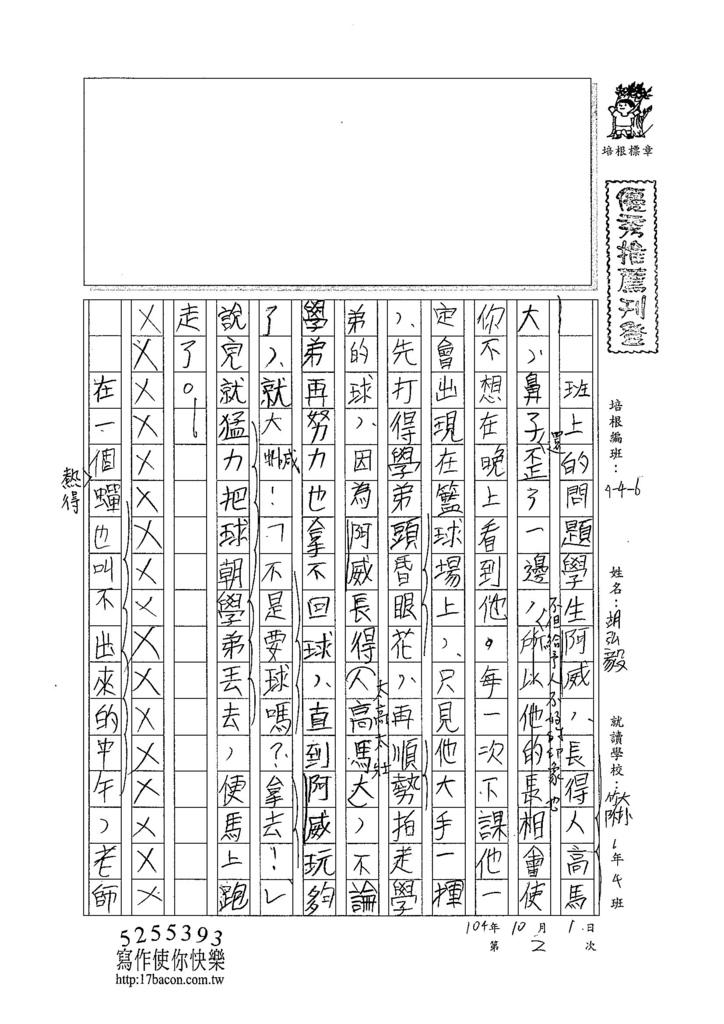 104W6202胡弘毅 (1)