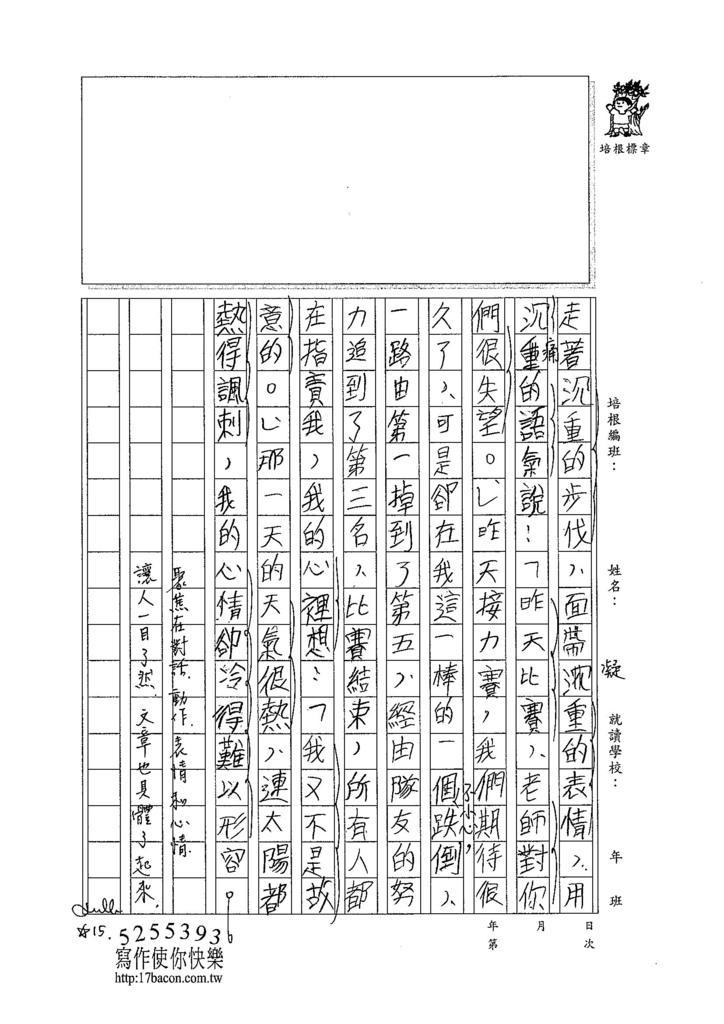 104W6202胡弘毅 (2)