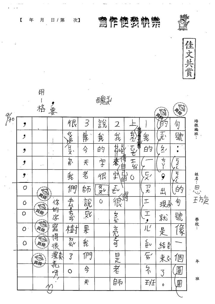 104W2202陳思璇
