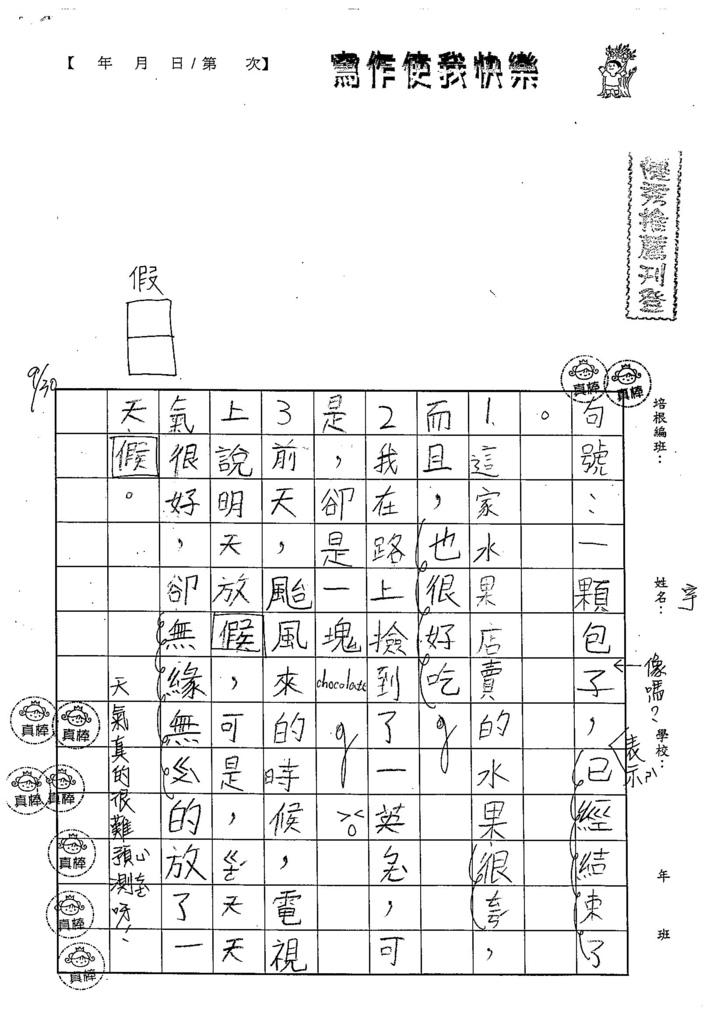104W2202廖振宇 (1)