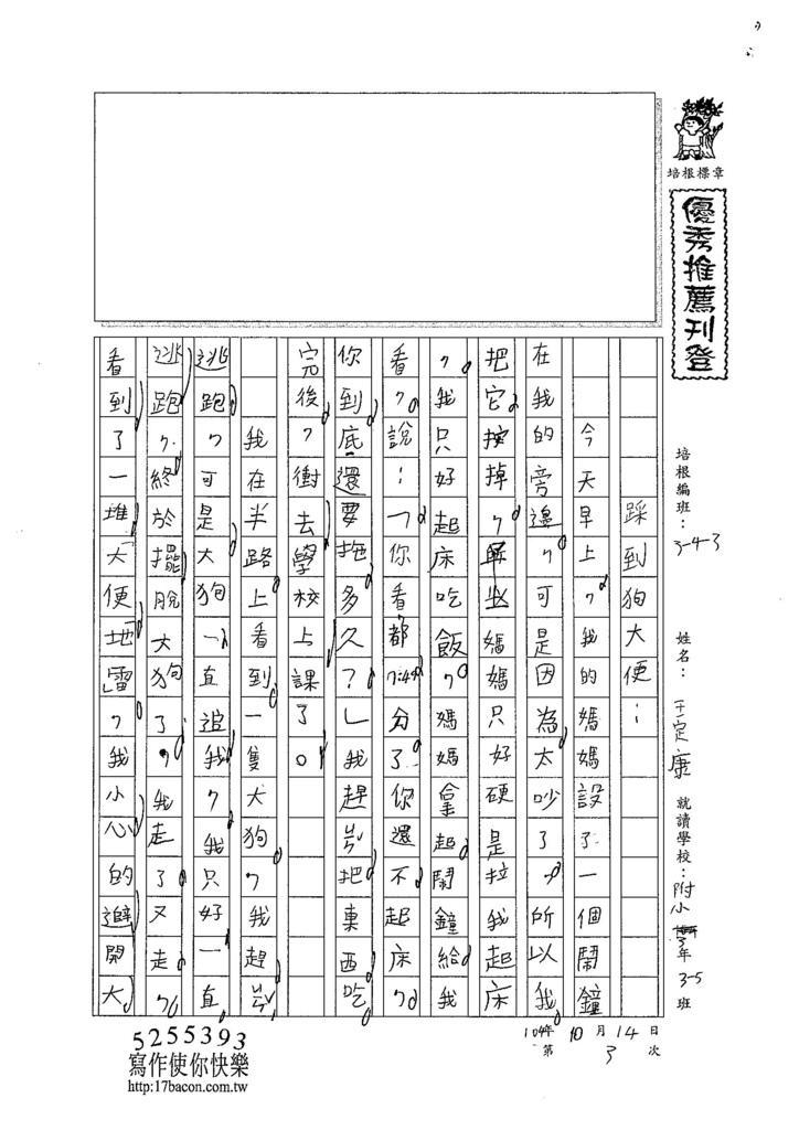 104W3203王定康 (1)