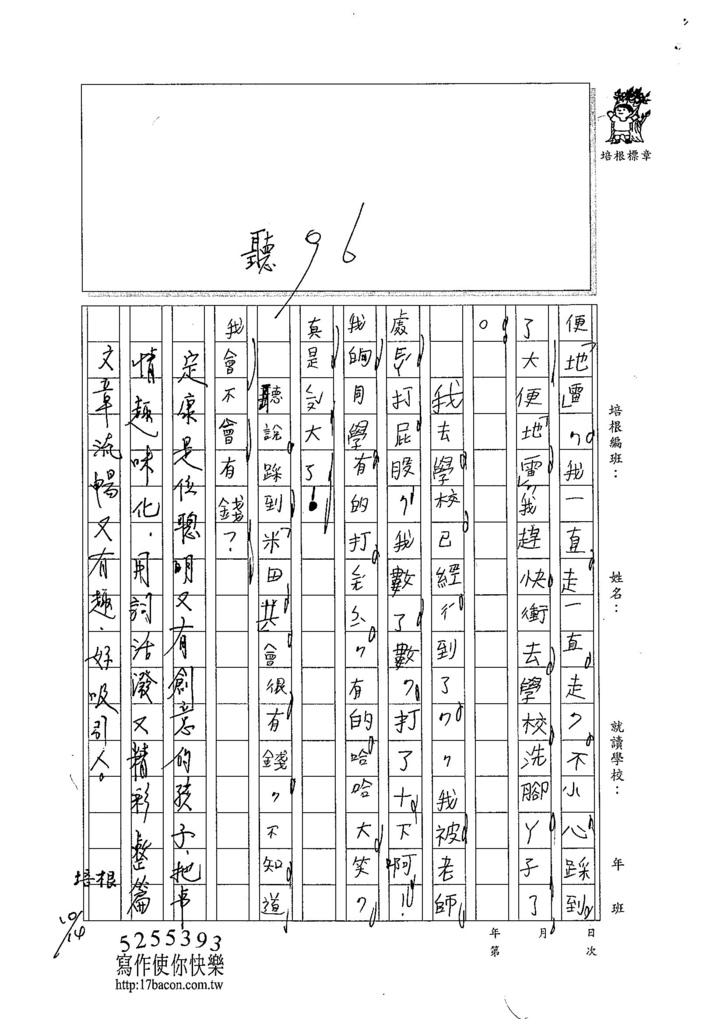 104W3203王定康 (2)