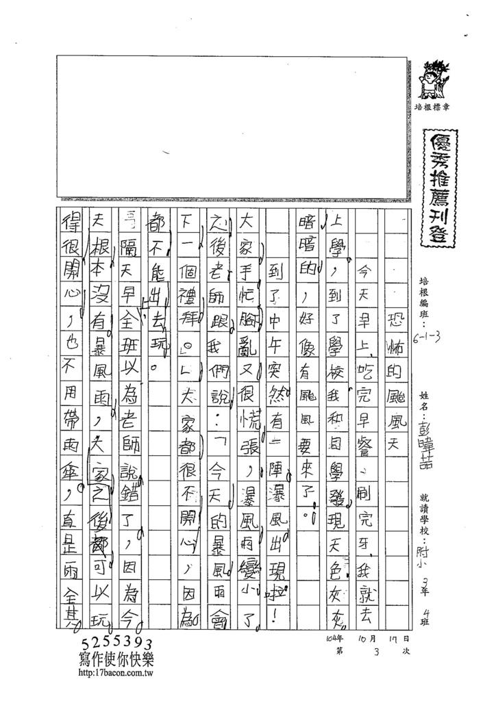104W3203彭暐吉吉 (1)