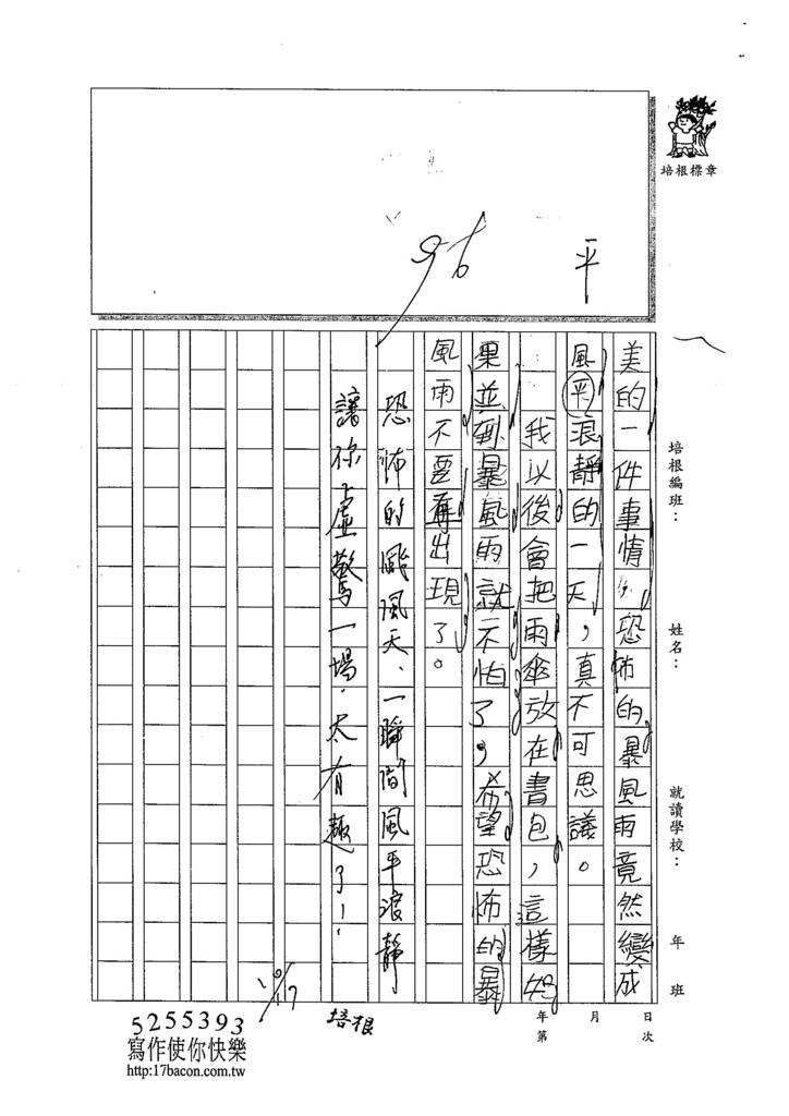 104W3203彭暐吉吉 (2)