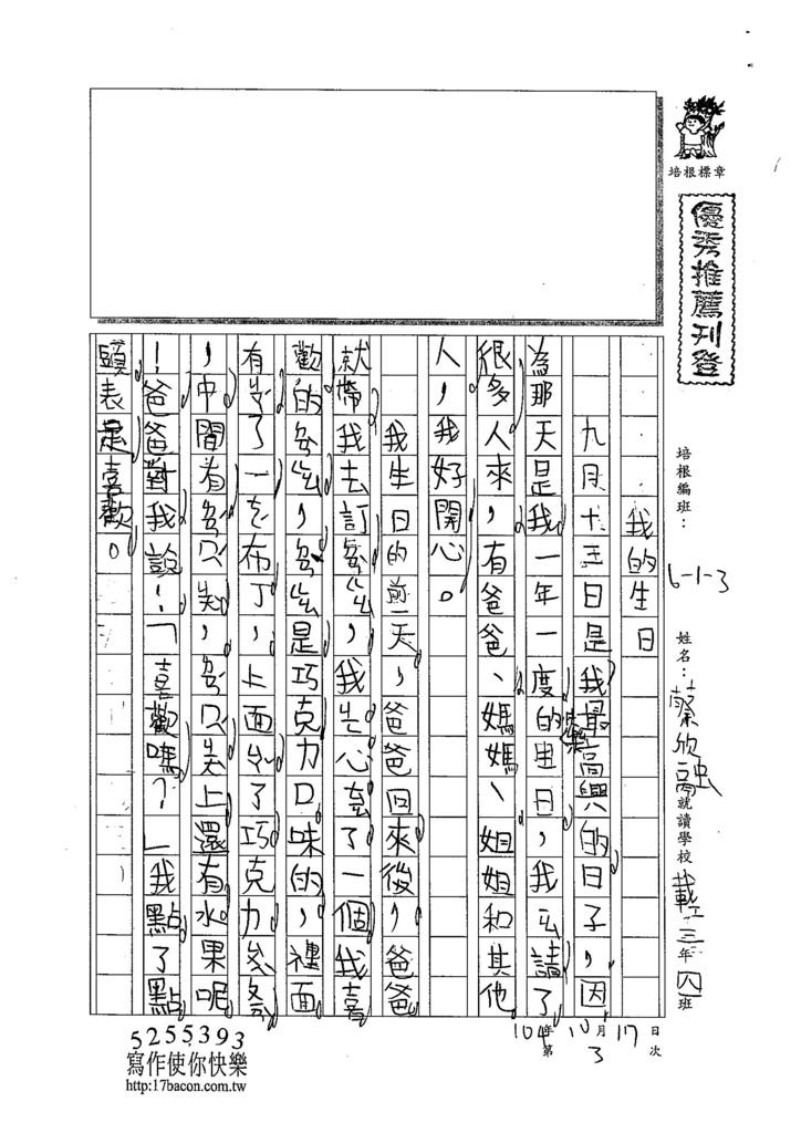 104W3203蔡欣融 (1)