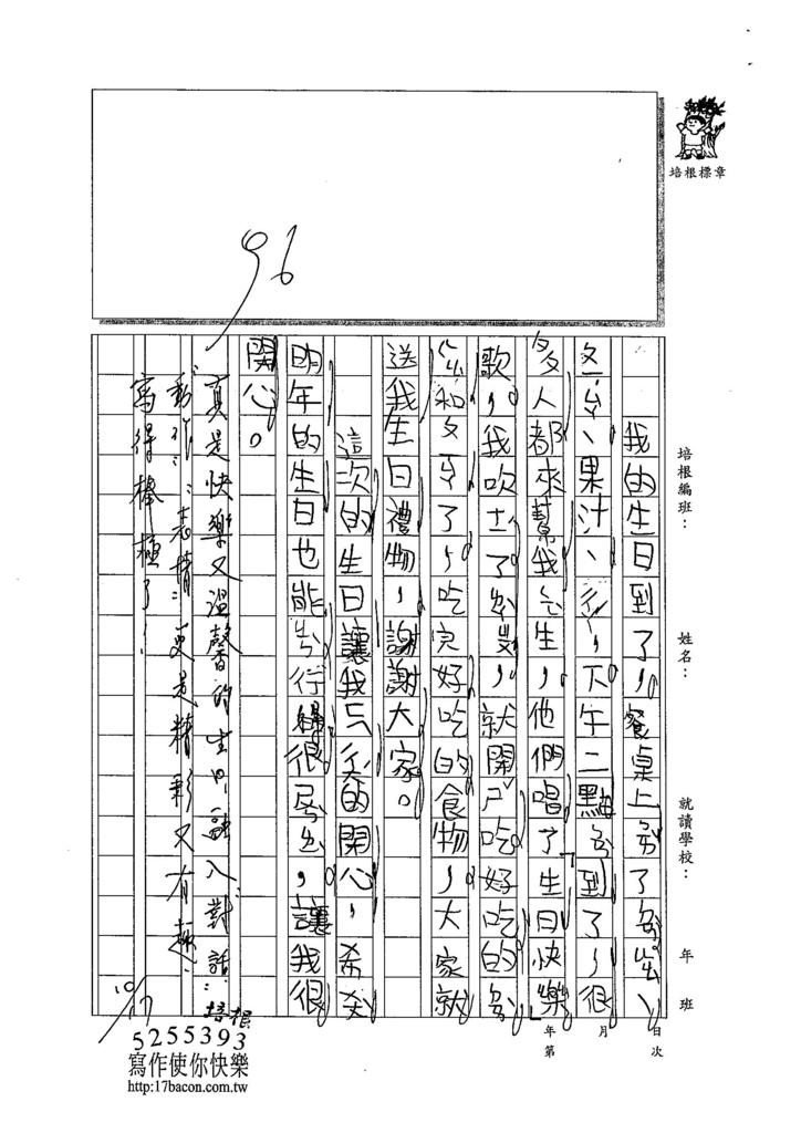 104W3203蔡欣融 (2)