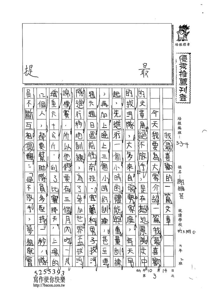 104W4203謝維芸 (1)