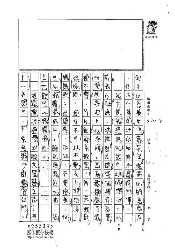 104W4203謝維芸 (2)