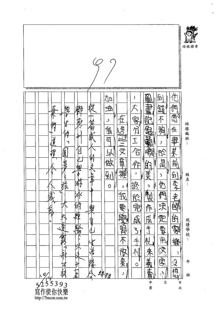 104W4203謝維芸 (3)