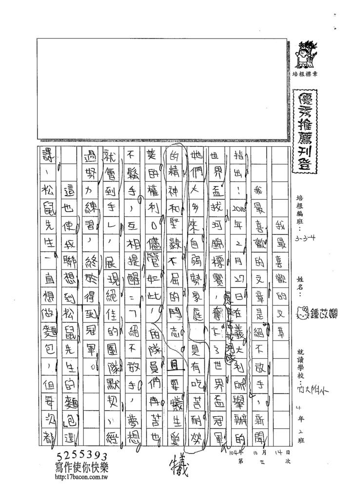 104W4203鍾苡嫺 (1)