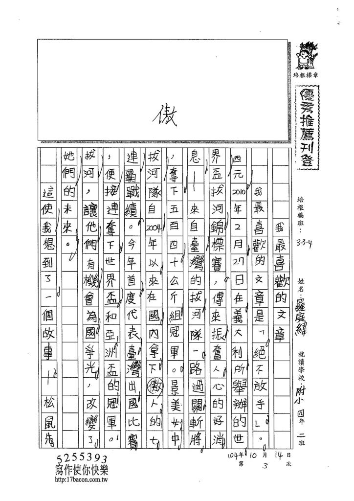 104W4203羅庭緯 (1)