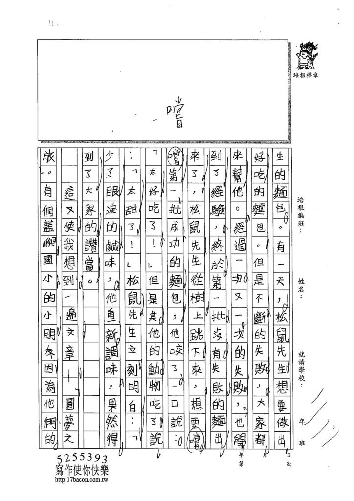 104W4203羅庭緯 (2)