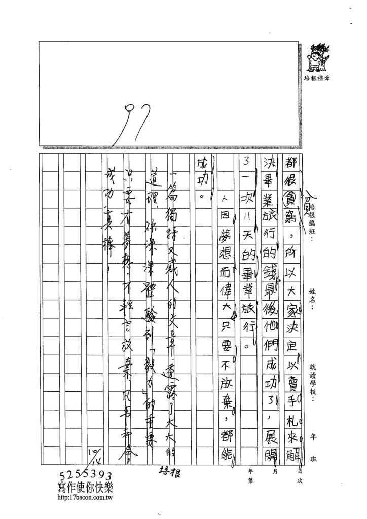 104W4203羅庭緯 (3)