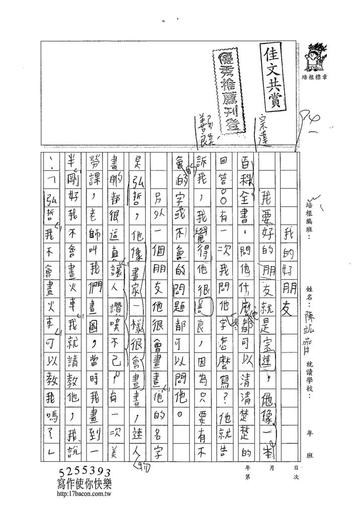 104W4202陳竑齊 (1)