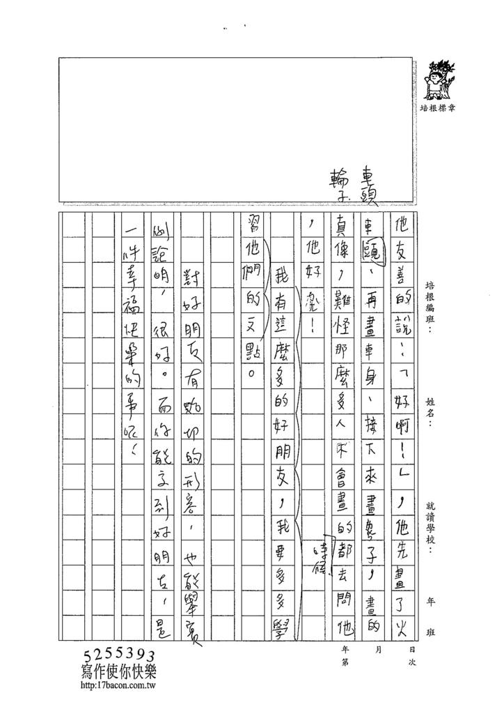 104W4202陳竑齊 (2)
