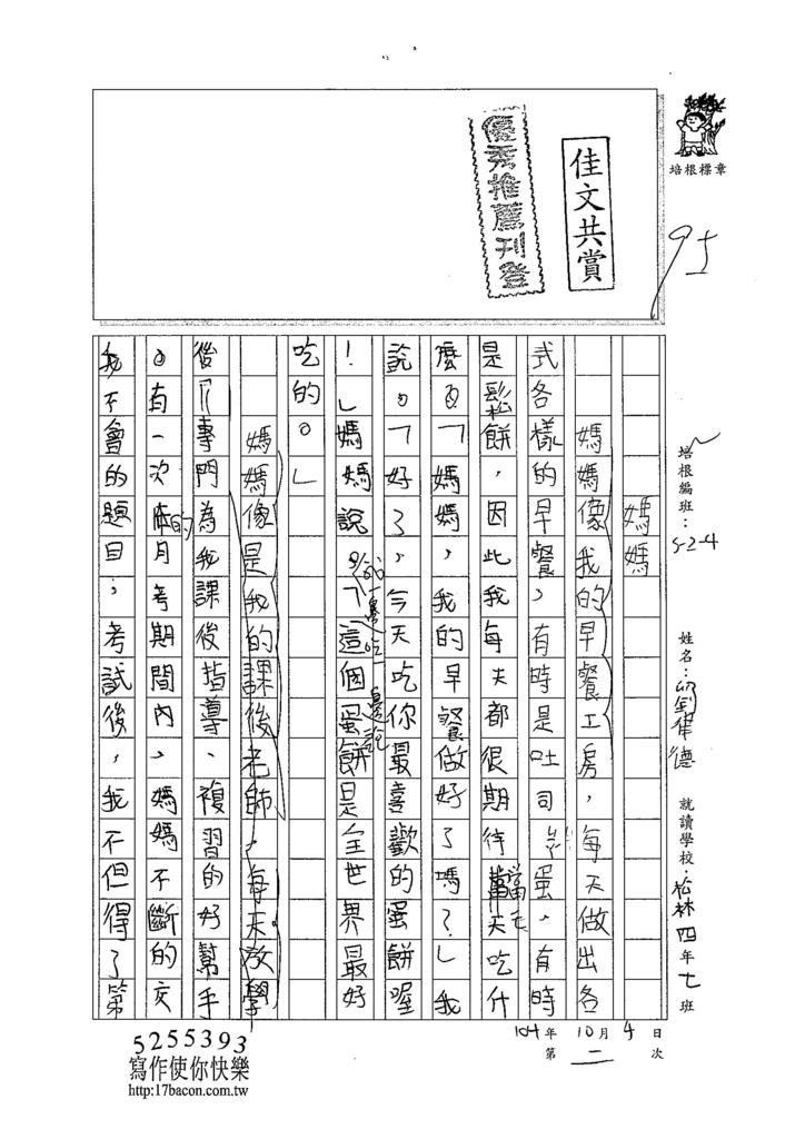 104W4202劉律德 (1)