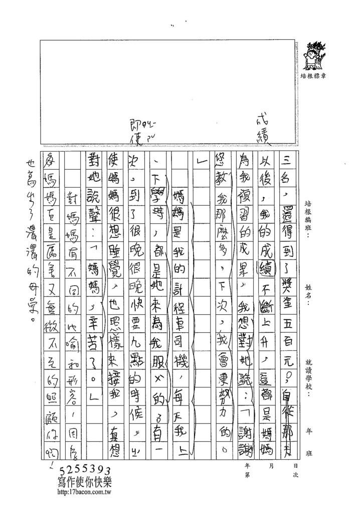 104W4202劉律德 (2)