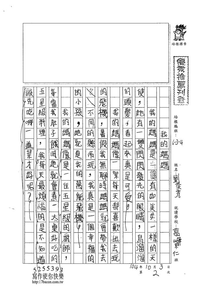 104W4202劉奕秀 (1)