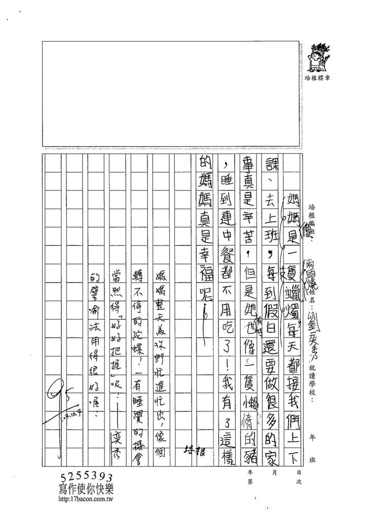 104W4202劉奕秀 (2)