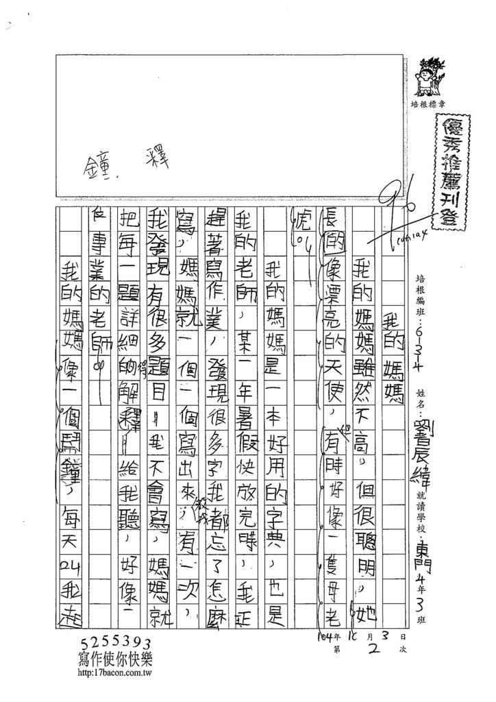 104W4202劉晨緯 (1)