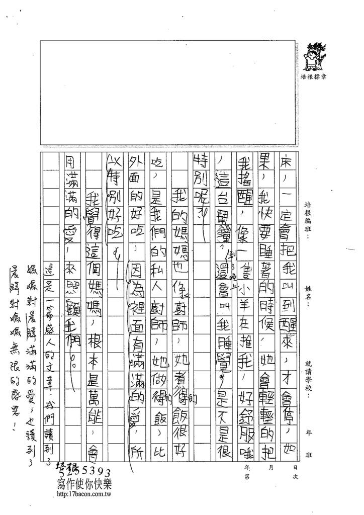 104W4202劉晨緯 (2)