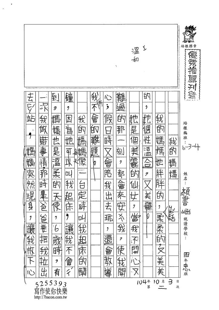 104W4202顏書涵 (1)