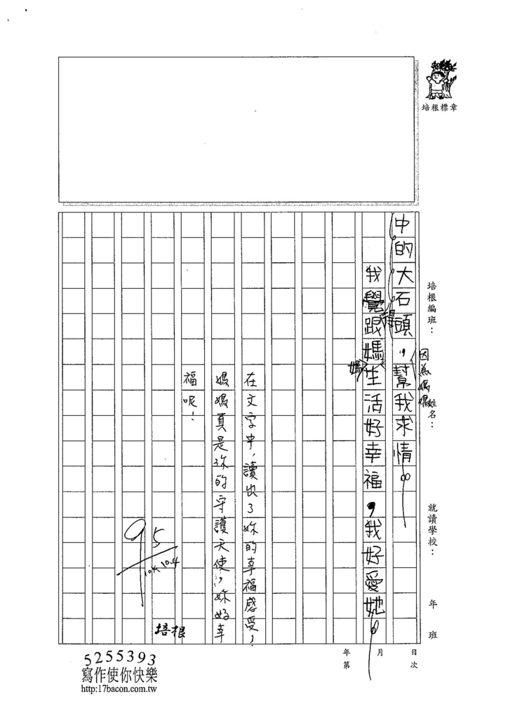 104W4202顏書涵 (2)