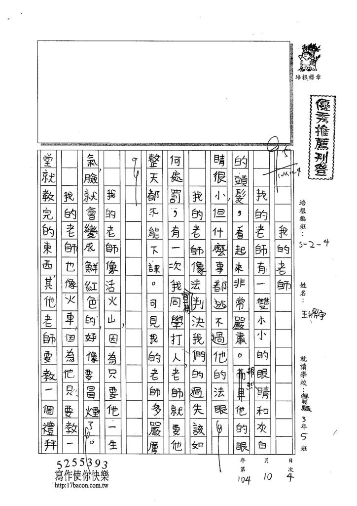 104W4202王鼎宇 (1)